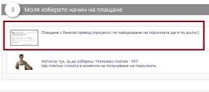 банков превод